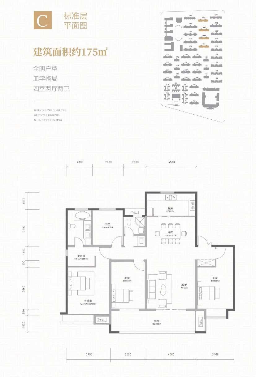 奥德·海棠 洋房C户型