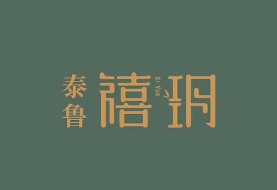 泰鲁·禧玥