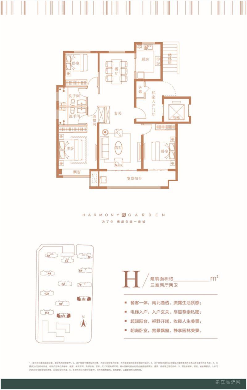 儒辰百合兰庭三室两厅两卫H户型图