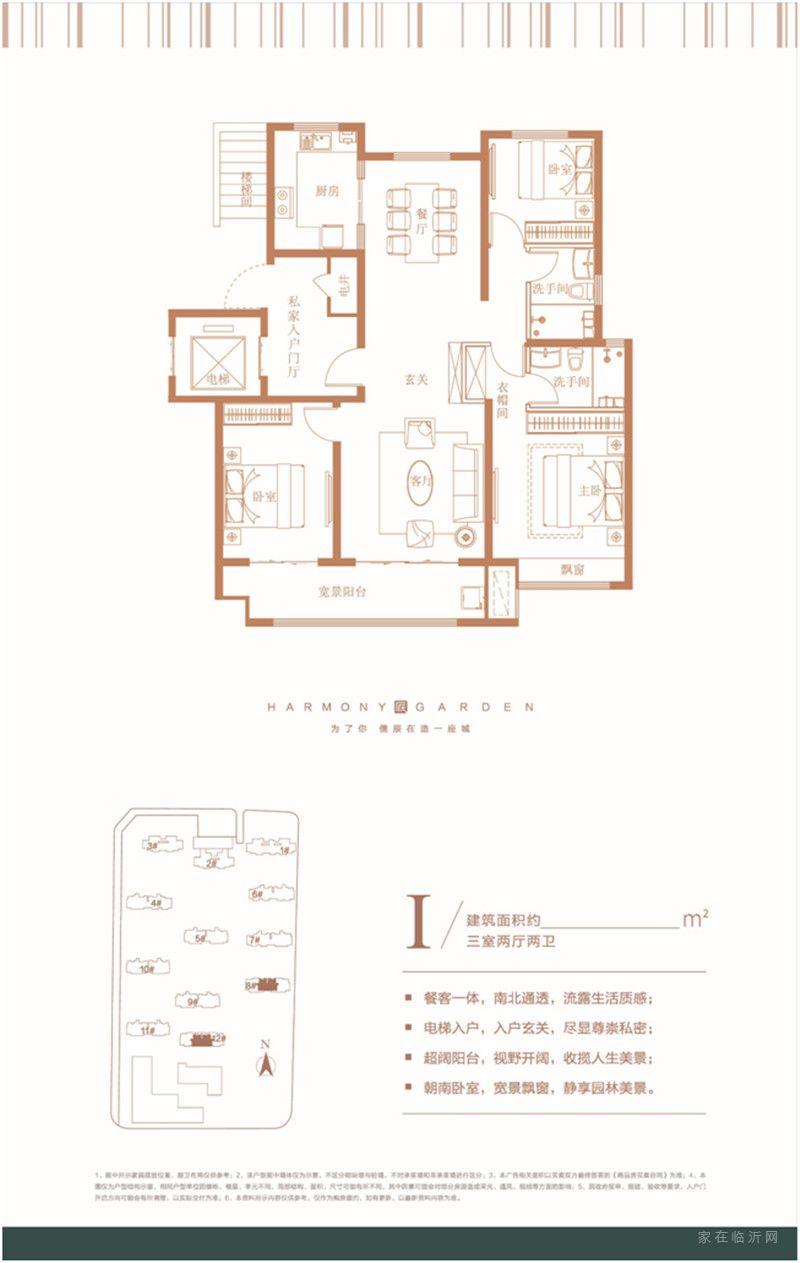 儒辰百合兰庭三室两厅两卫I户型图