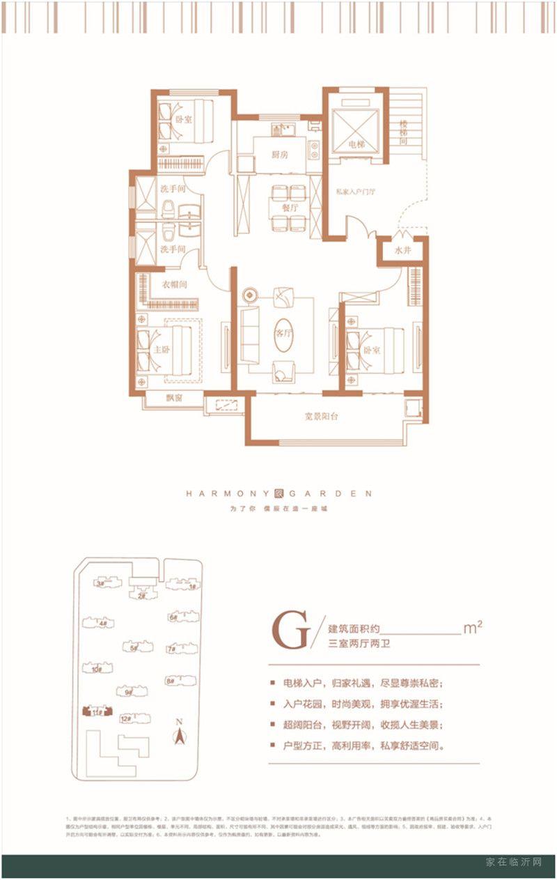儒辰百合兰庭三室两厅两卫G户型图