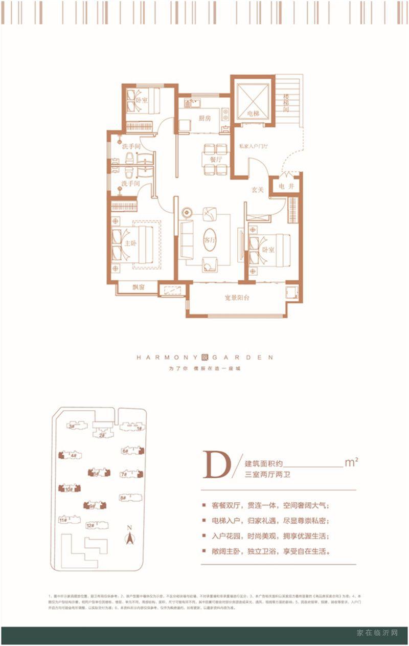 儒辰百合兰庭三室两厅两卫D户型图