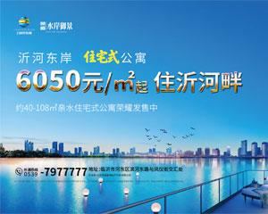 沂河东岸 住宅式公寓 6050元/㎡起住沂河畔_家在临沂网