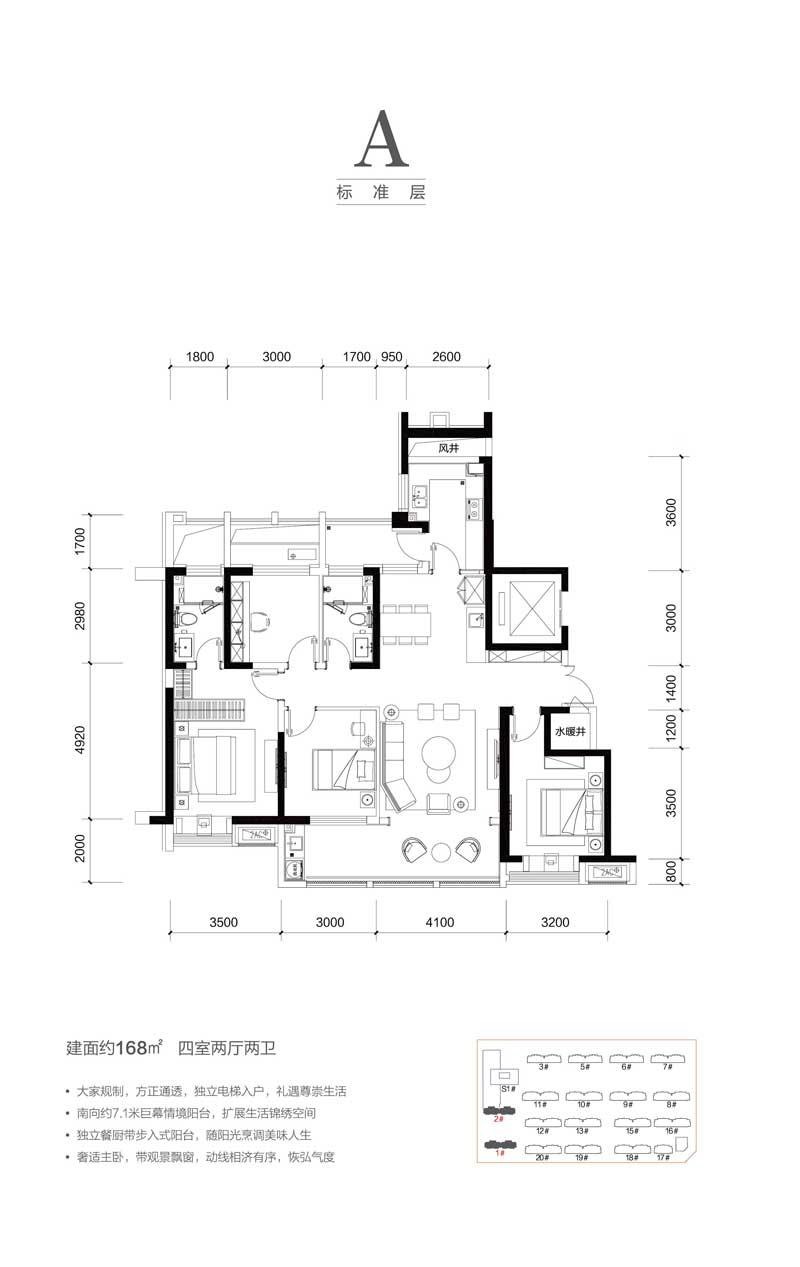 A户型标准层 约168㎡ 3+1室两厅两卫