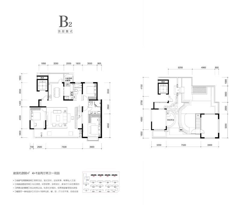 B2顶层复式 约200㎡ 4+1室两厅两卫一花园
