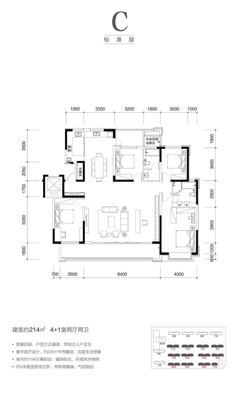 C户型标准层约214㎡ 4+1室两厅两卫