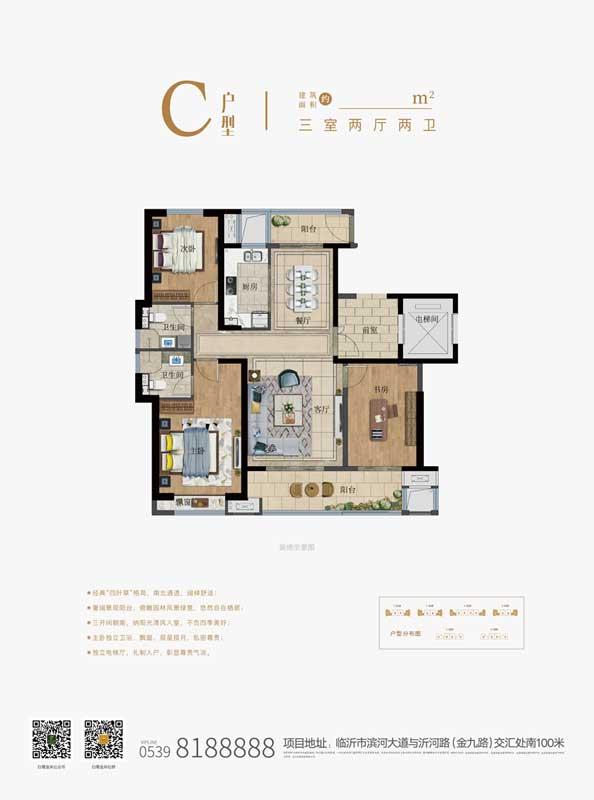 高层C户型-三室两厅两卫-132.64㎡-134.86㎡