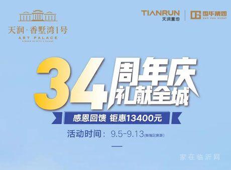 时光荏苒 岁月如梭 ——天润置地34周年庆,巅峰钜惠礼献全城。