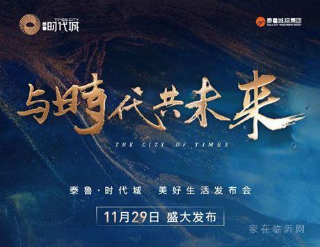 与时代 共未来丨泰鲁·时代城美好生活发布会11月29日盛启!