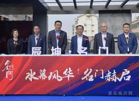 辰坤名门营销中心暨景观示范区盛大开放